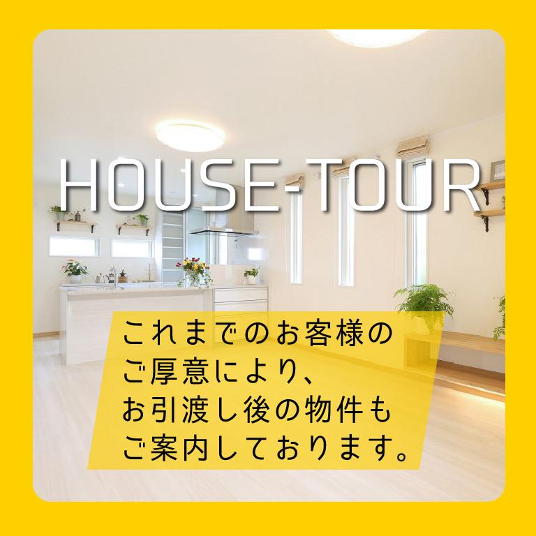 ハウスツアー